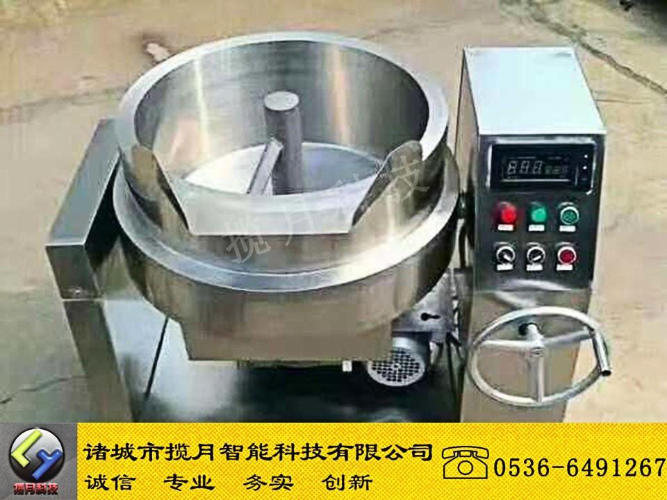 电磁下搅拌锅